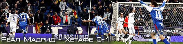 Хетафе празднует гол в ворота Реала