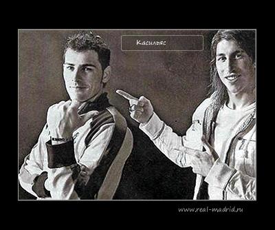 Касильяс и Рамос
