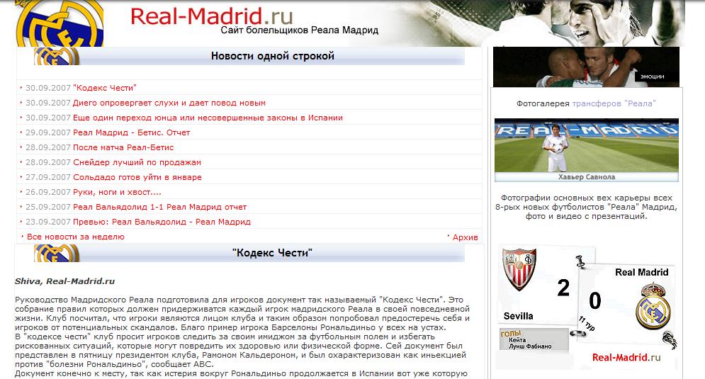 Самый первый дизайн сайта